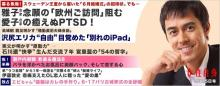 PTSD研究家翠雨の日記