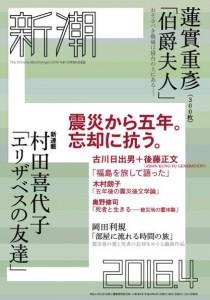 20160311-00506573-shincho-001-view