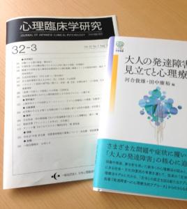 1411kawai_shinririnsho