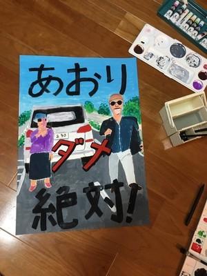 「あおり ダメ 絶対」中学2年の男子生徒が描いた交通安全ポスターが話題