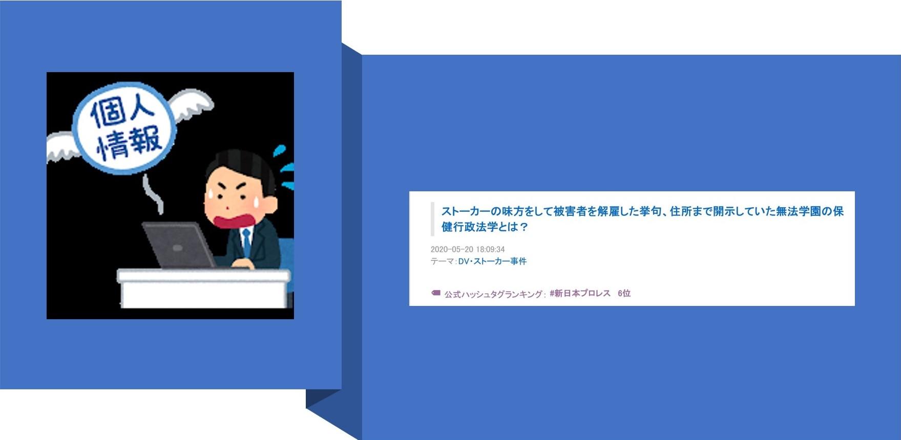 関西医療学園個人情報