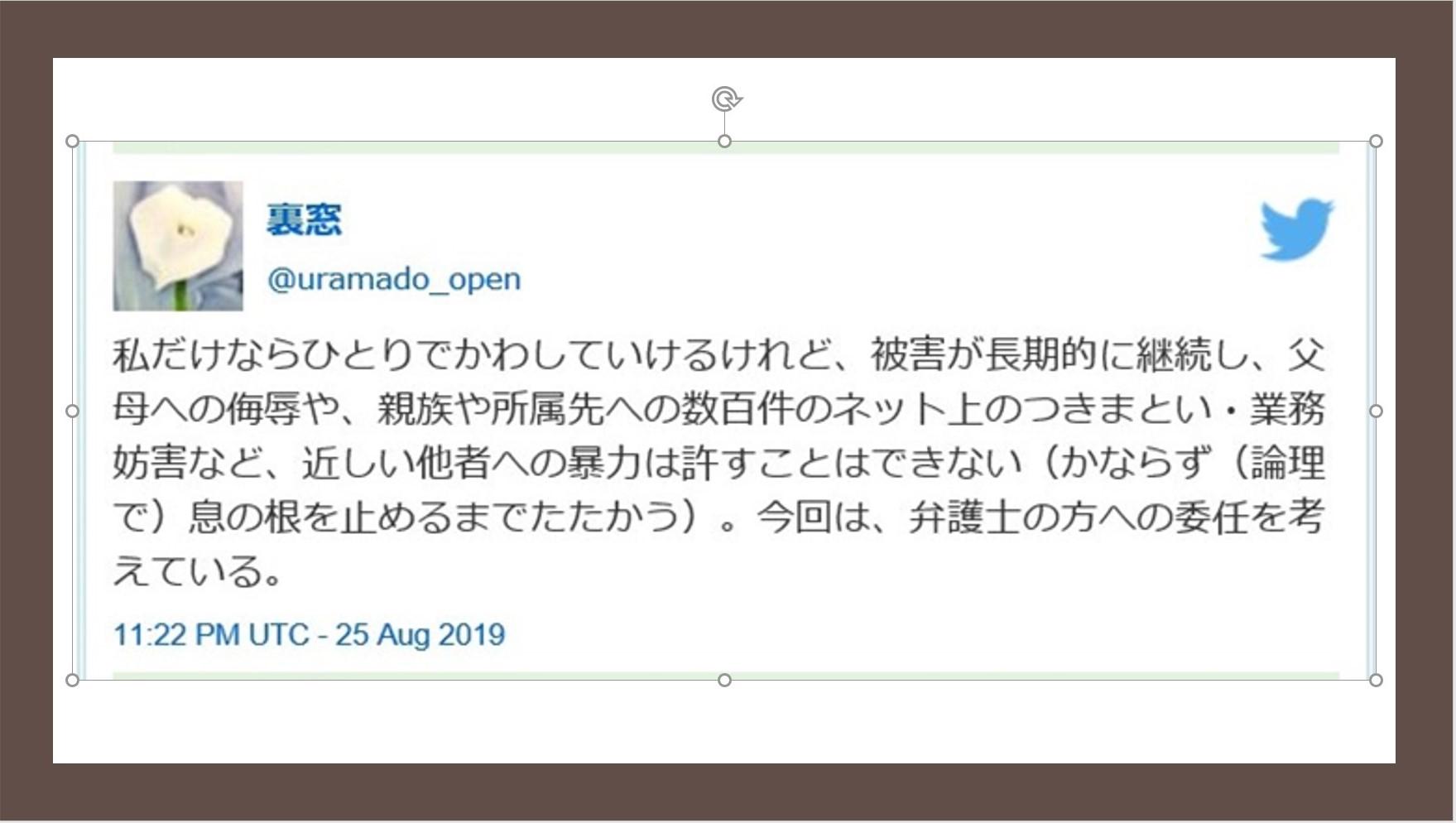 裏窓@uramado_open