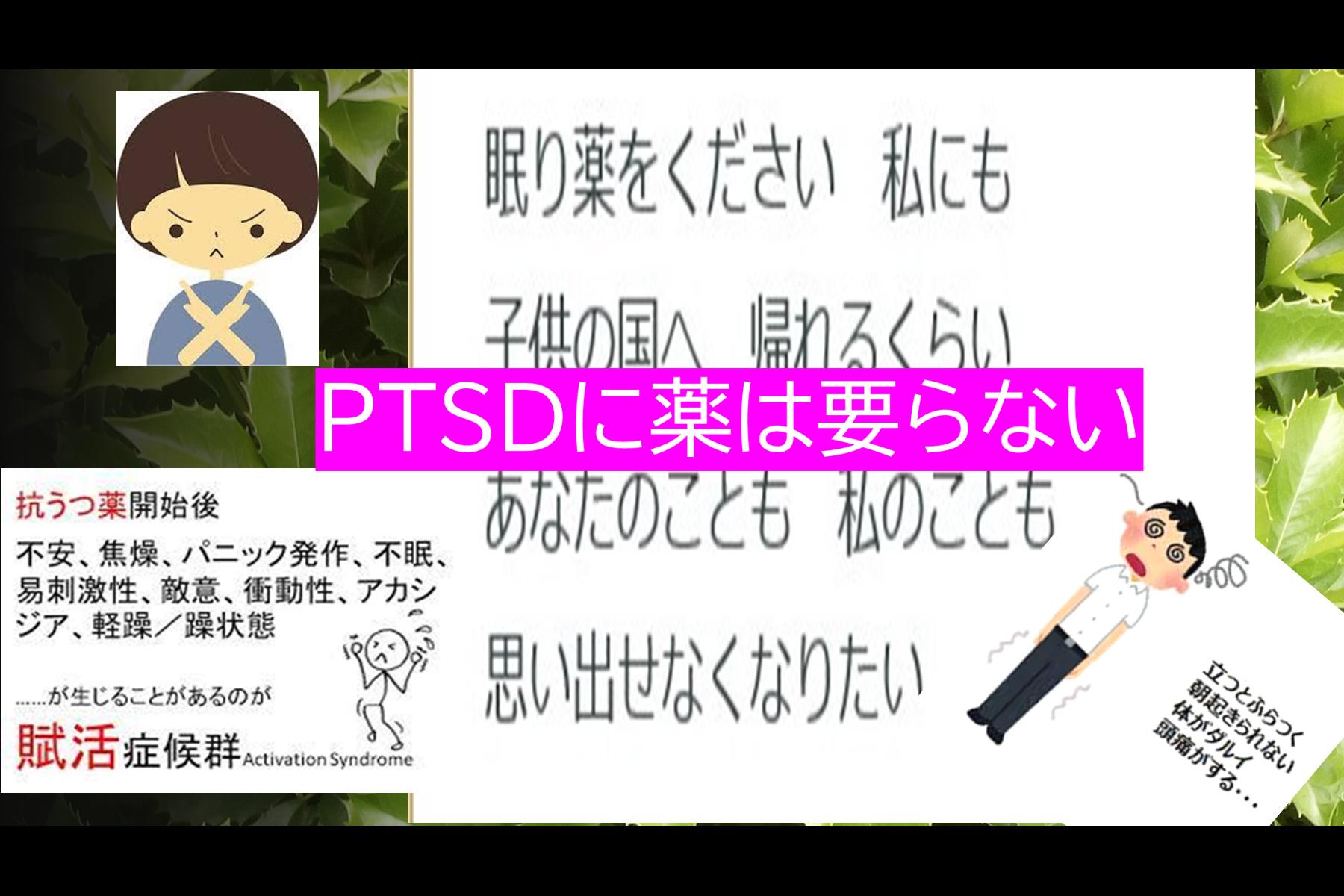 薬害PTSD
