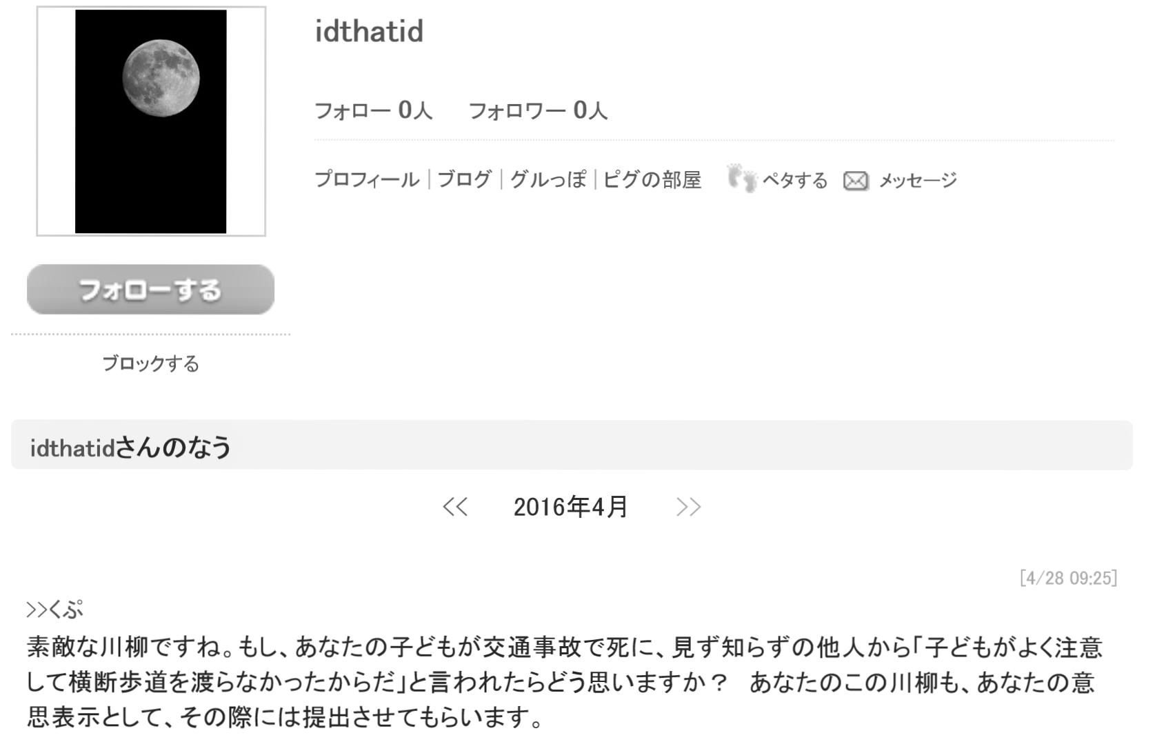 idthatid