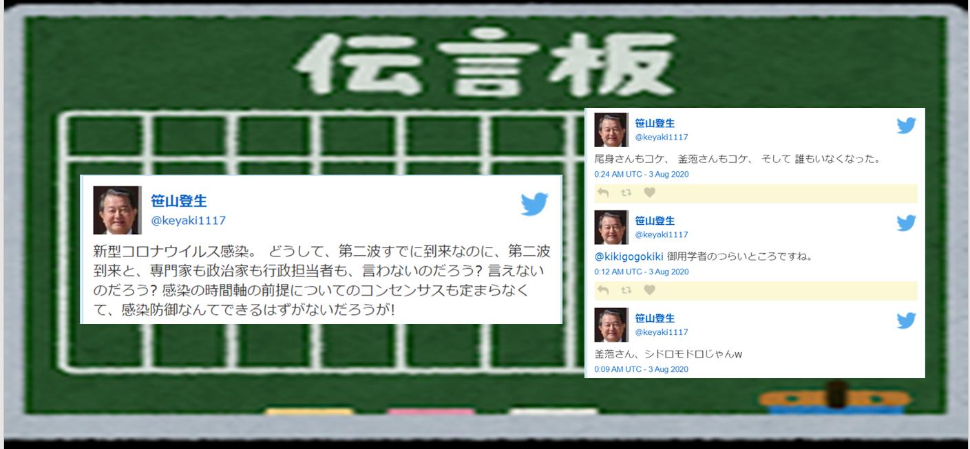 笹山登生Twitter