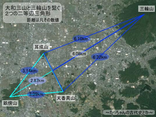 大和三山と三輪山を繋ぐ、2つの二等辺三角形 - たっちゃんの古代史とか