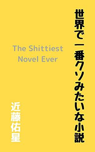 世界で一番クソみたいな小説 | 近藤佑星 | Kindle本 | Kindleストア ...